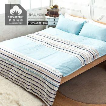 【Domo】雙人四件式鋪棉床包兩用被套組精梳棉-左岸