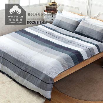 【Domo】雙人四件式鋪棉床包兩用被套組精梳棉-品味-灰