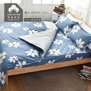 【Domo】雙人四件式鋪棉床包兩用被套組精梳棉-夢境花