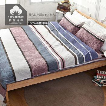 【Domo】雙人四件式鋪棉床包兩用被套組精梳棉-歡樂頌