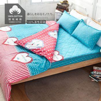 【Domo】雙人四件式鋪棉床包兩用被套組精梳棉-戀愛日記