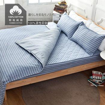 【Domo】雙人四件式鋪棉床包兩用被套組精梳棉-布魯斯(藍)
