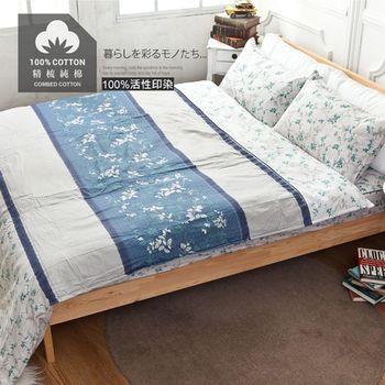 【Domo】雙人四件式鋪棉床包兩用被套組精梳棉-歐琳娜