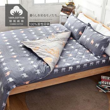 【Domo】雙人四件式鋪棉床包兩用被套組精梳棉-梅朗