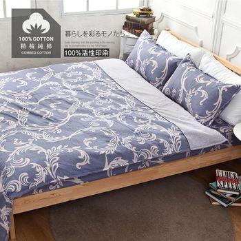 【Domo】雙人四件式鋪棉床包兩用被套組精梳棉-弗蘭(藍)