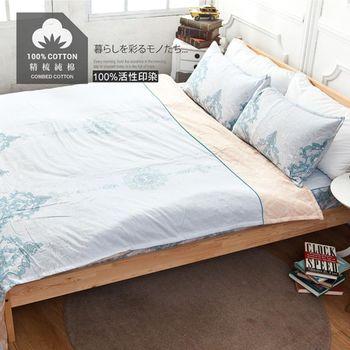 【Domo】雙人四件式鋪棉床包兩用被套組精梳棉-盛情相約