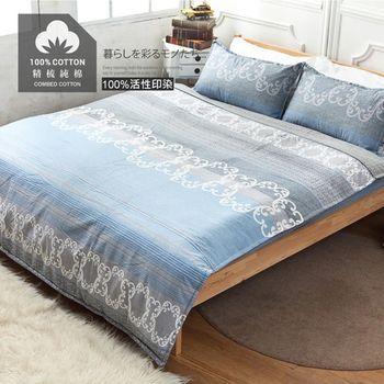 【Domo】雙人四件式鋪棉床包兩用被套組精梳棉-玉樹臨風