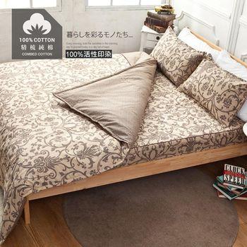【Domo】雙人四件式鋪棉床包兩用被套組精梳棉-北歐風情