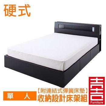 吉加吉 收納床架組 JF-2158 (單人-含連結式床墊 [硬式])