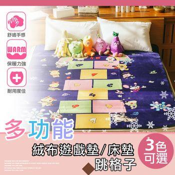 多功能絨布遊戲墊/床墊 單人-跳格子