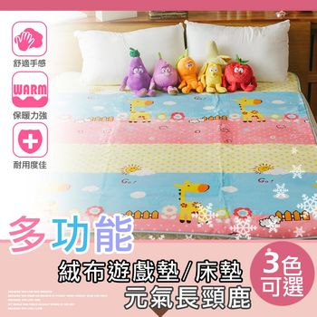 多功能絨布遊戲墊/床墊 單人-元氣長頸鹿