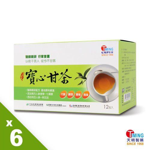 【天明製藥】寶心甘茶-冬季熱飲健康養身六盒組