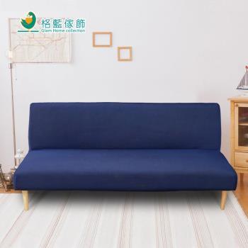 【格藍傢飾】典雅涼感無扶手沙發床套-(3人)-寶藍