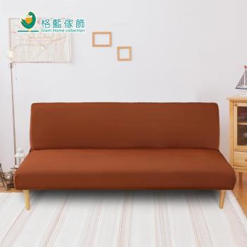 【格藍傢飾】典雅涼感無扶手沙發床套-(3人)-咖