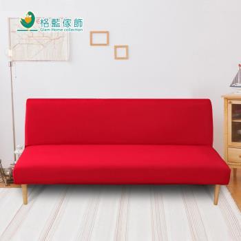 【格藍傢飾】典雅涼感無扶手沙發床套-(3人)-紅
