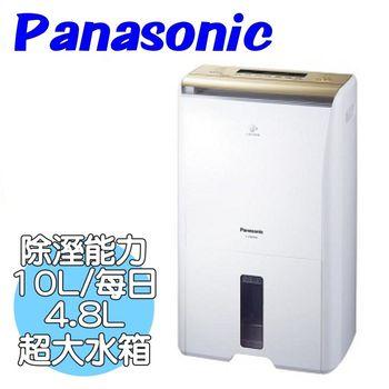 Panasonic國際牌【F-Y20DHW】20公升/日,nanoe奈米水離子除濕機