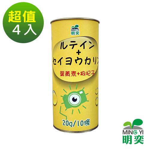 [明奕]QQ葉黃素+枸杞子目明凍(10條X4入)+$1多一件