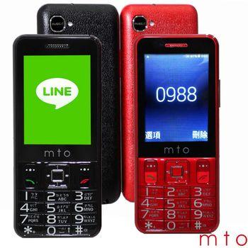 【MTO】 M139 line 版無相機功能直立觸控雙卡手機