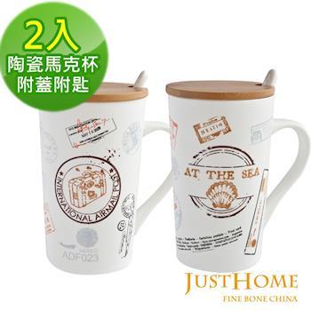 【Just Home】記憶旅行陶瓷附蓋附匙馬克杯500ml(2入組)