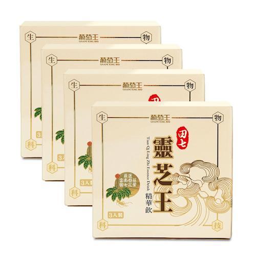 【葡萄王】田七靈芝王精華飲(3入/盒)*4盒(加贈認證靈芝王60粒)