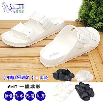 【Shoes Club】【107-61448】拖鞋.情侶款(男款) 台灣製MIT 超輕量一體成型防水防滑耐穿海灘拖鞋.2色 白/黑