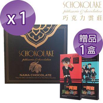 【巧克力雲莊】醇酒生巧克力任選一盒送柯南板片x1(黑巧克力)