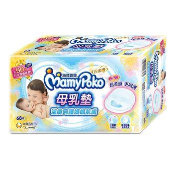 滿意寶寶 防溢母乳墊(68片×2包)