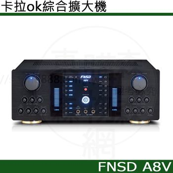FNSD A8V 數位迴音卡拉ok綜合擴大機