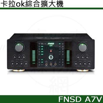 FNSD A7V 數位迴音卡拉ok綜合擴大機