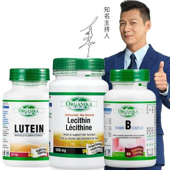 【Organika優格康】金榜題名組(B群60顆+大豆卵磷脂+葉黃素)
