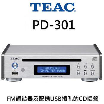 【TEAC】內建FM調諧器及配備USB插孔的CD唱盤(PD-301 CD播放器)