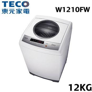 買就送【TECO東元】12KG定頻洗衣機W1210FW