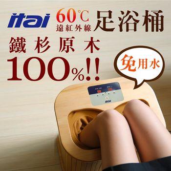 【ITAI】 遠紅外線免加水泡腳足浴桶