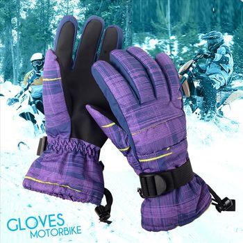 摩登炫彩保暖防水機車手套(女款藍紫)