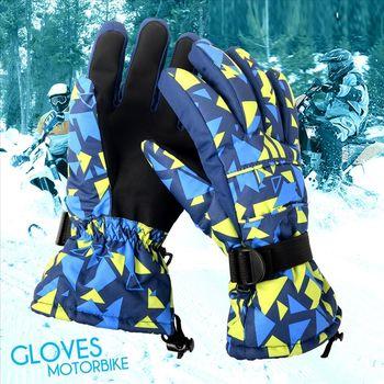 摩登炫彩保暖防水機車手套(男款藍黃)