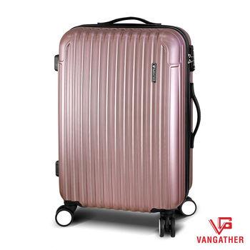 VANGATHER 凡特佳-20吋璀璨密碼系列行李箱-薔薇紫