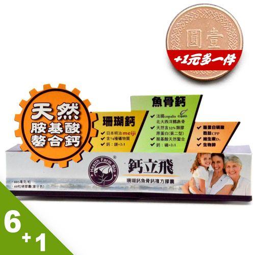 【台灣康田】鈣立飛●珊瑚鈣+魚骨鈣複方膠囊●x7盒一元加購組(60粒/盒)