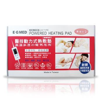【醫技】動力式熱敷墊-珊瑚砂型濕熱電熱毯 (14x14吋 四肢適用)