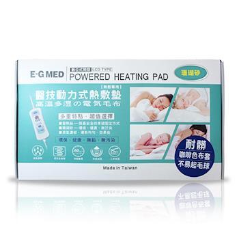 【醫技】動力式熱敷墊-珊瑚砂型濕熱電熱毯 (14x20吋 背部/腰部適用)