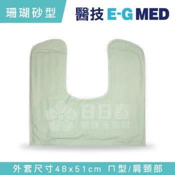 【醫技】動力式熱敷墊-珊瑚砂型濕熱電熱毯 (ㄇ型 肩膀專用)
