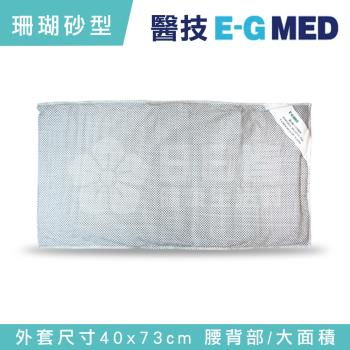 【醫技】動力式熱敷墊-珊瑚砂型濕熱電熱毯 (14x27吋 背部/腰部適用)