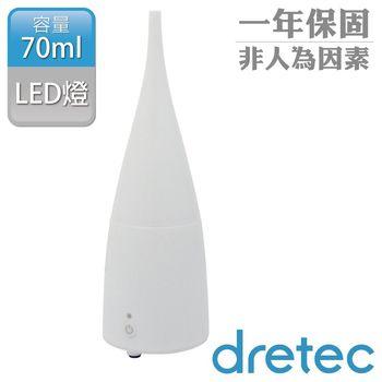【dretec】AROMA FONTAINE 楓丹春泉超音波水氧機-白