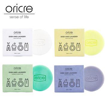 【歐瑞克】手作家事潔淨皂8入組(4款各2入)