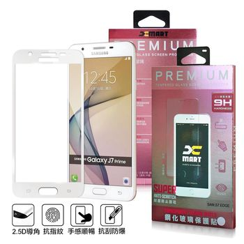 XM Samsung Galaxy J7 Prime 滿版2.5D鋼化玻璃保護貼-黑/白