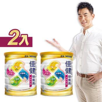 雀巢 佳健營養素900g×2入