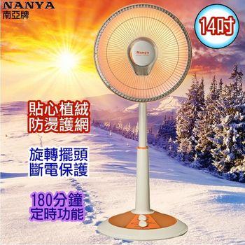 【南亞】14吋碳素電暖器 TAN-914TH