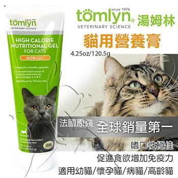 【Tomlyn湯姆林】貓用營養膏(4.25oz/120.5g)