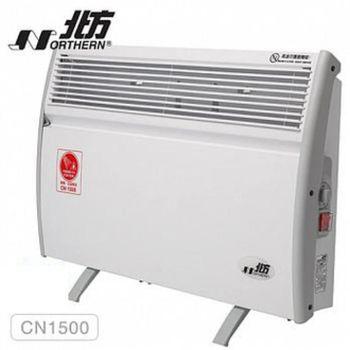 北方兩用第二代對流式電暖器 CN1500