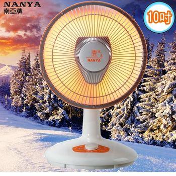 【南亞】10吋碳素電暖器 TAN-910