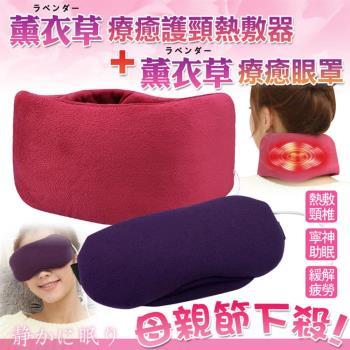 超值組合價【M.G】居家必備 薰衣草 療癒 USB護頸熱敷器+薰衣草眼罩-溫控款
